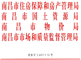 """不得涨价+捆绑销售等  南昌市规范""""三限房""""销售标准"""