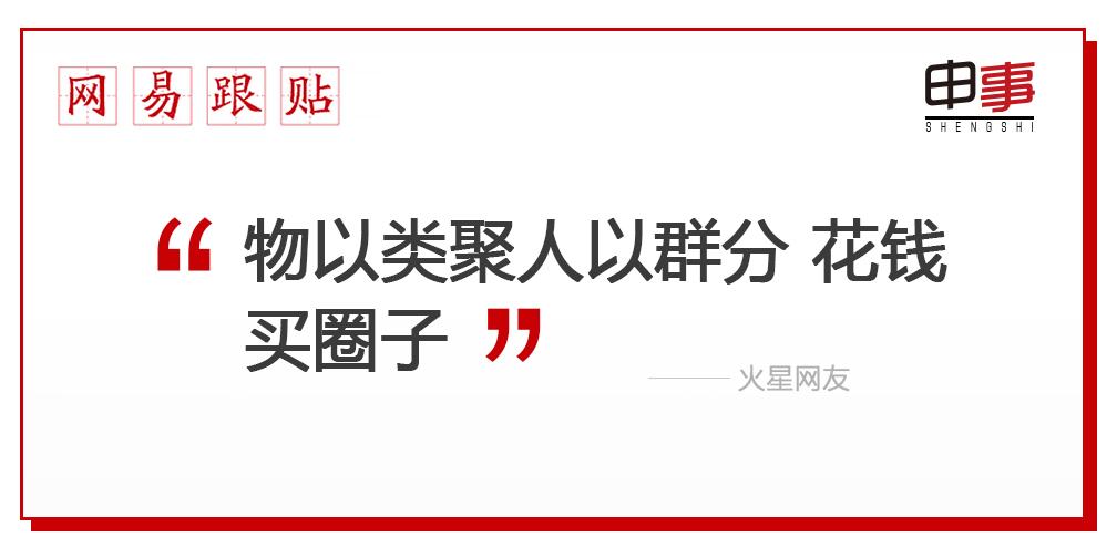 3.19 沪小学学费8万/学期 网友:上不起!