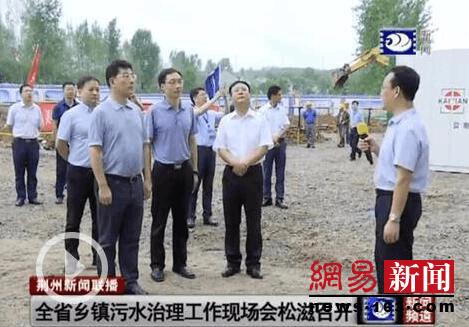 全省乡镇生活污水治理工作现场推进会在松滋召开