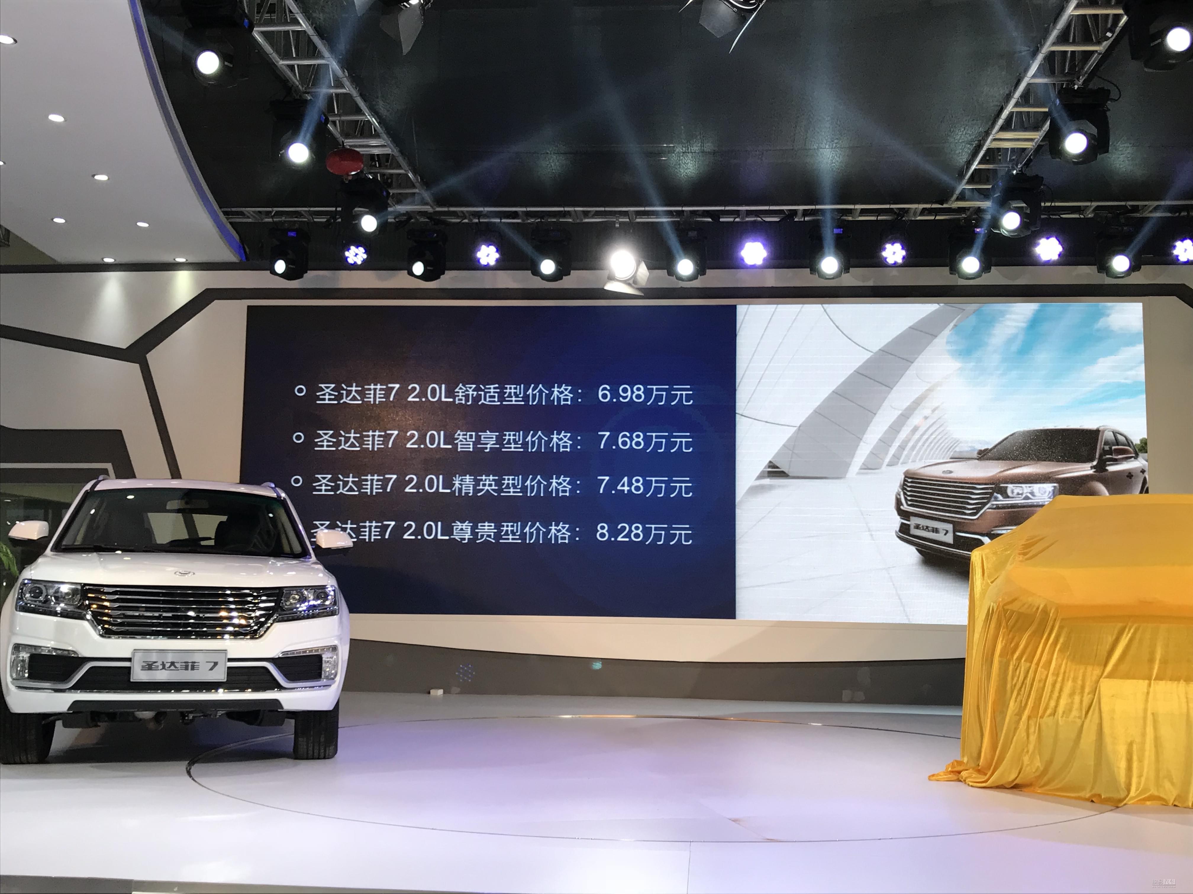 售6.98-8.28万 华泰汽车圣达菲7车展上市
