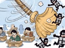 吉林省通报2起侵害群众利益的不正之风和腐败问题