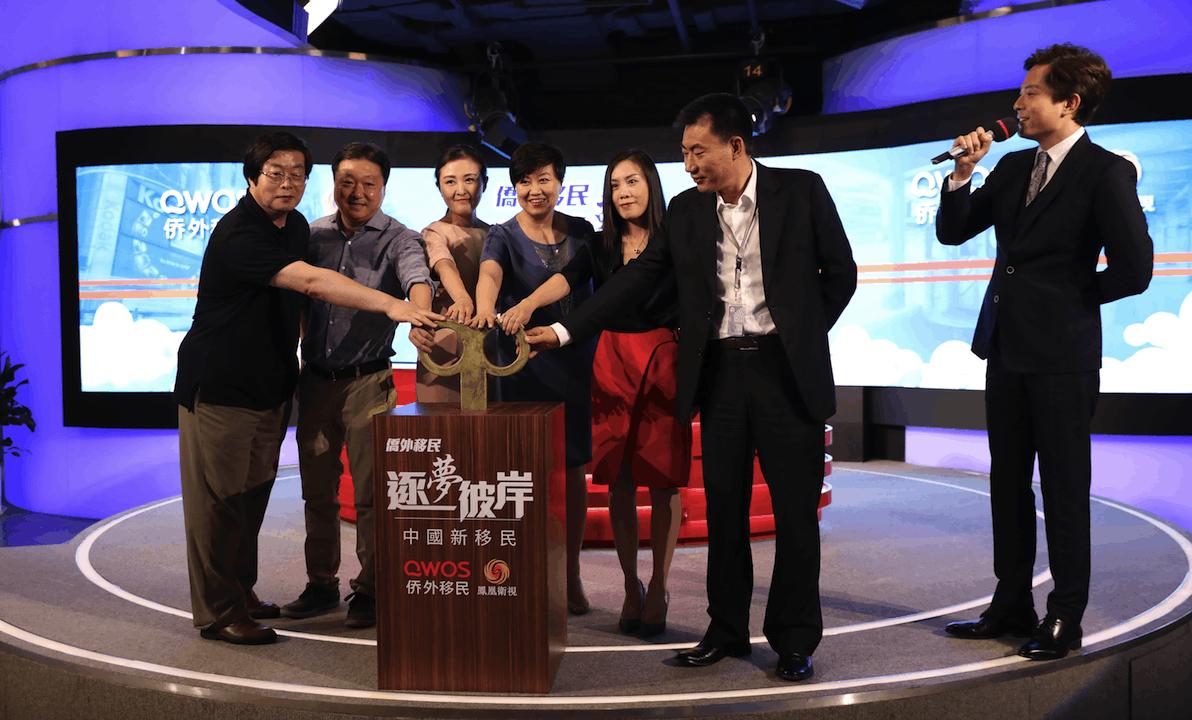 凤凰卫视-侨外移民联合打造的《中国新移民》即将开播