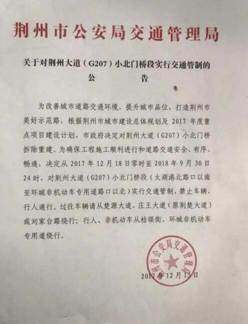 下周一起,荆州大道小北门桥段封闭施工,车辆请绕行