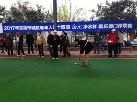 宜昌市城区老年人第十四届门球俱乐部联赛开赛