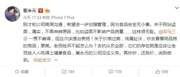 崔永元回应名下电商买食品太贵:再吵吵,还涨价的照片 - 2