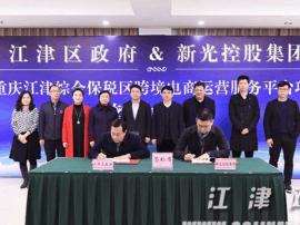 江津区长谭庆出席综保区跨境电商运营服务项目签约