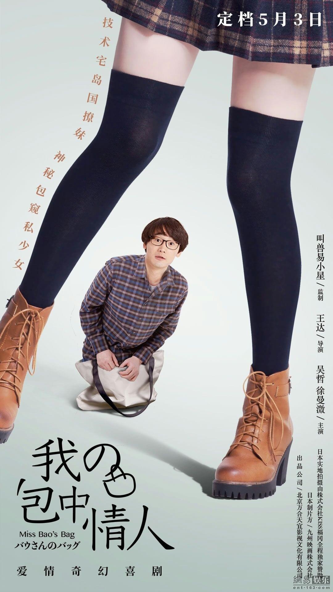 《我的包中情人》定档5月3日 宅男岛国撩妹