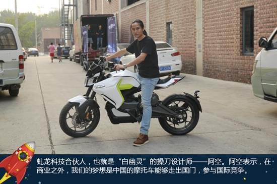 通勤代步新选择 科技体验虬龙白幽灵电动摩托
