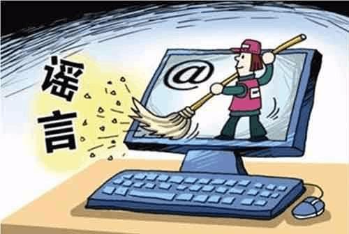 一则谣言能摧毁一个行业 网络谣言猛于虎但治理难