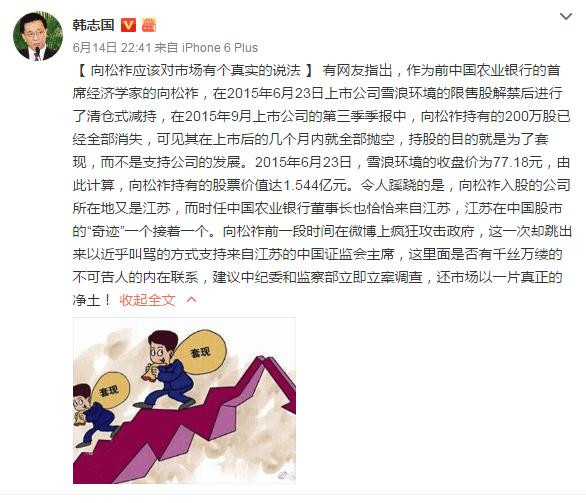 向松祚疑似回击韩志国:根本没听说过这个人!