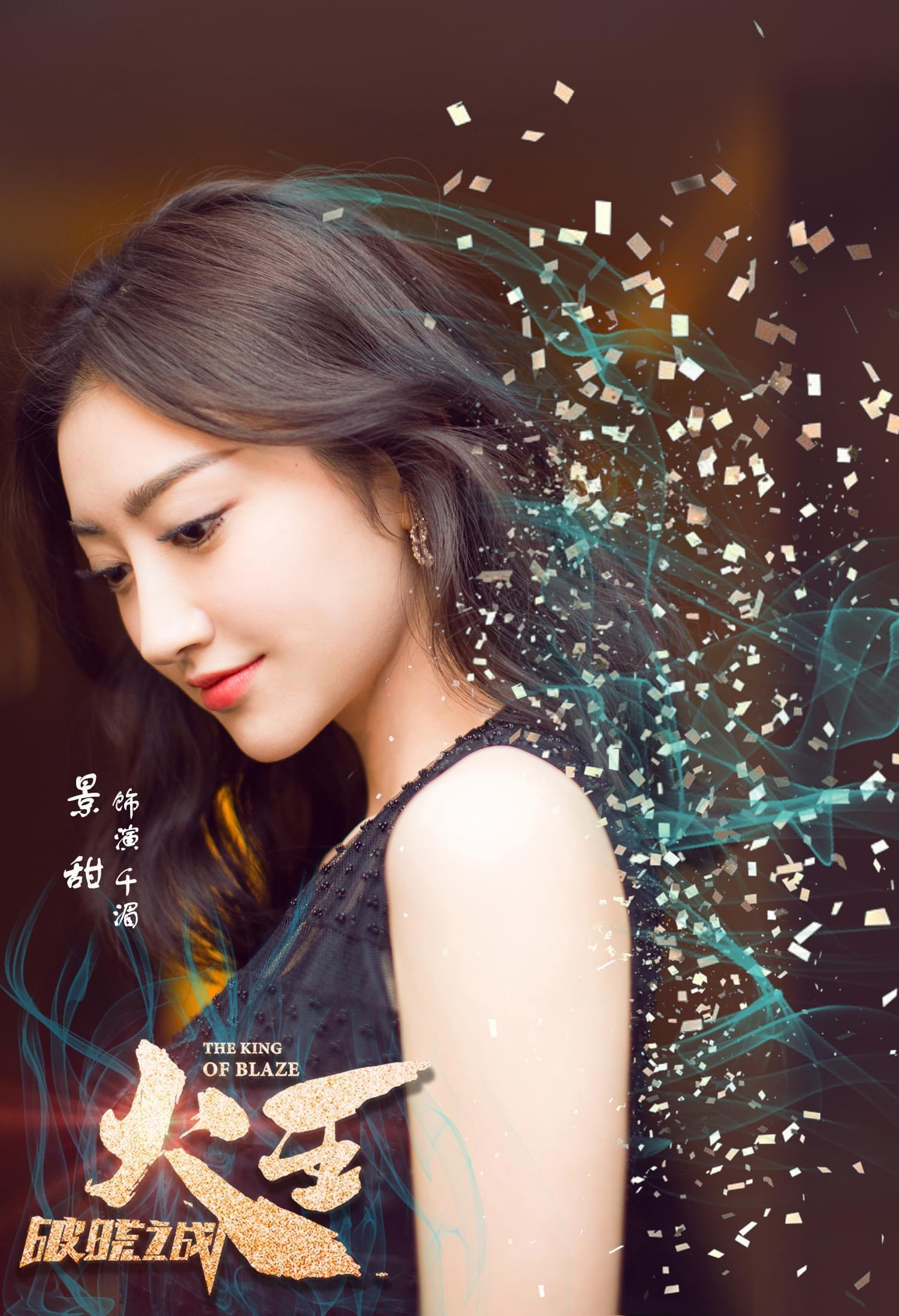 电视剧《火王》官宣男女主 陈柏霖景甜首度携手