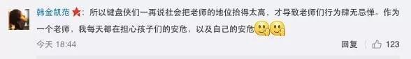 高中学霸刺死班主任,是中国教育的悲哀