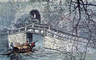 汲古镌今的中国现当代水印版画