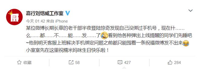 刘恺威工作室祝福杨幂生日 本人没祝福原因曝光