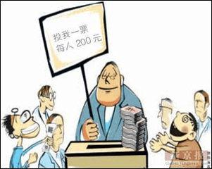 龙门县查处一起村领导选举违规拉票的事件!