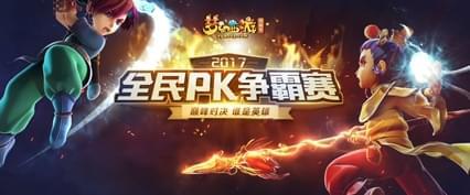 《梦幻西游》电脑版2017全民PK争霸赛宣传视频