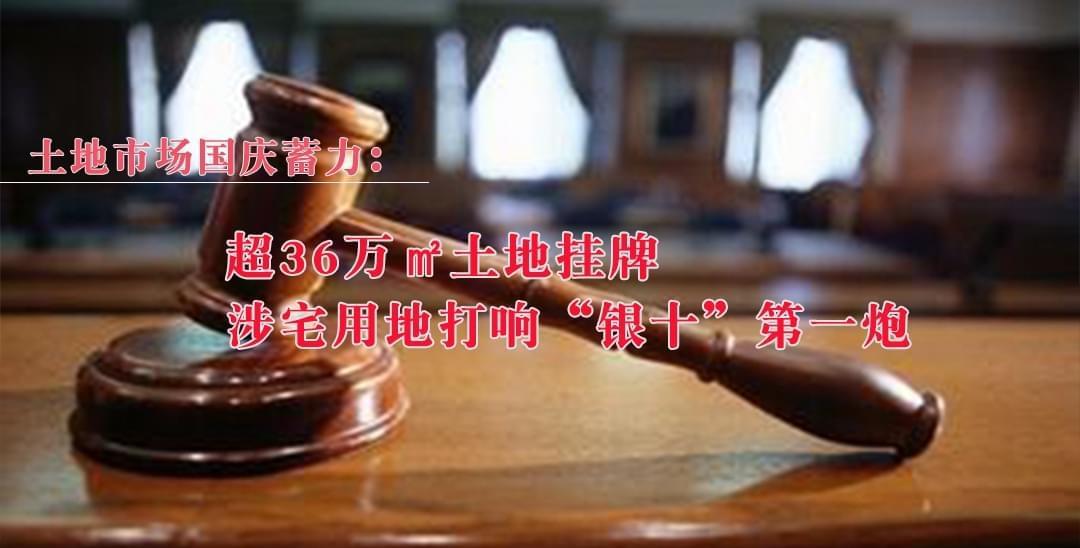 """土地市场国庆蓄力:涉宅用地打响""""银十""""第"""