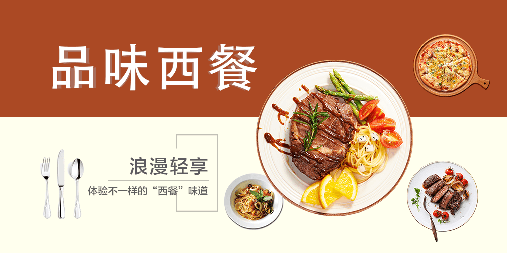 品味西餐—韦博带你体验不一样的味道