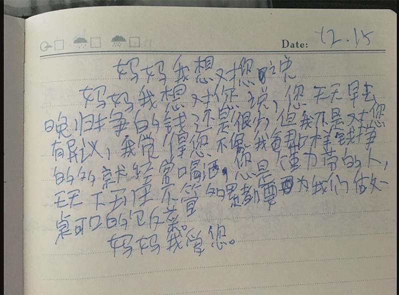 陈欣然9岁时写给妈妈的话.