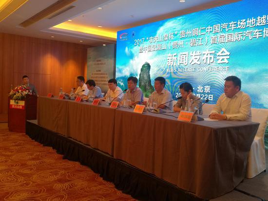 2017贵州铜仁中国汽车场地越野赛发布会在京召开