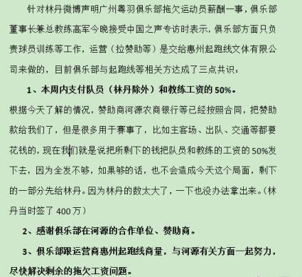 粤羽俱乐部回应欠薪:林丹工资数太高暂不能支付
