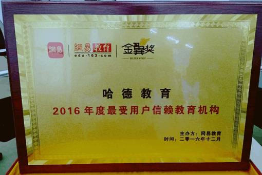 哈德教育荣获金翼奖年度最受用户信赖教育机构