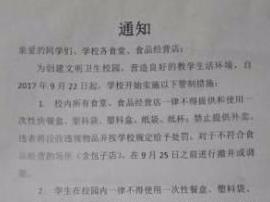 """江西一高校""""禁外卖""""引热议 校方:减少白色污染"""