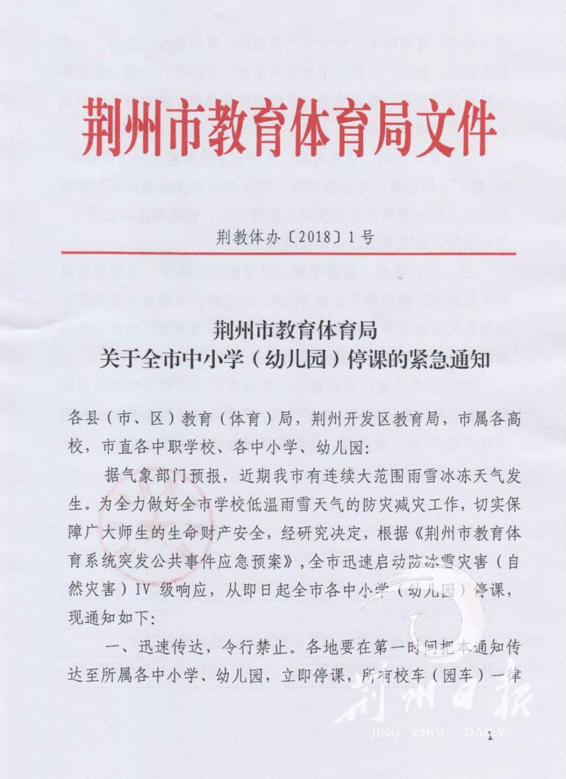 紧急通知:荆州全市中小学(幼儿园)停课
