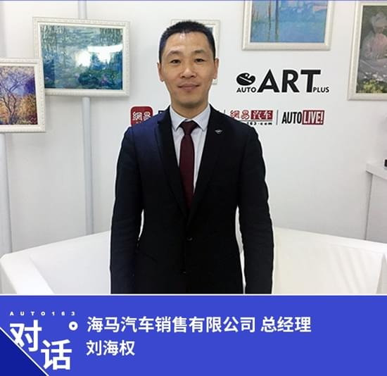刘海权:聚焦强动力战略 2025年淘汰传统燃油车