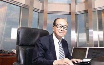 李嘉诚称将继续增持旗下公司股票 并寄语李泽钜
