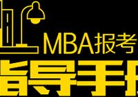 "MBA调剂成功还是失败""三大忌""是关键!"
