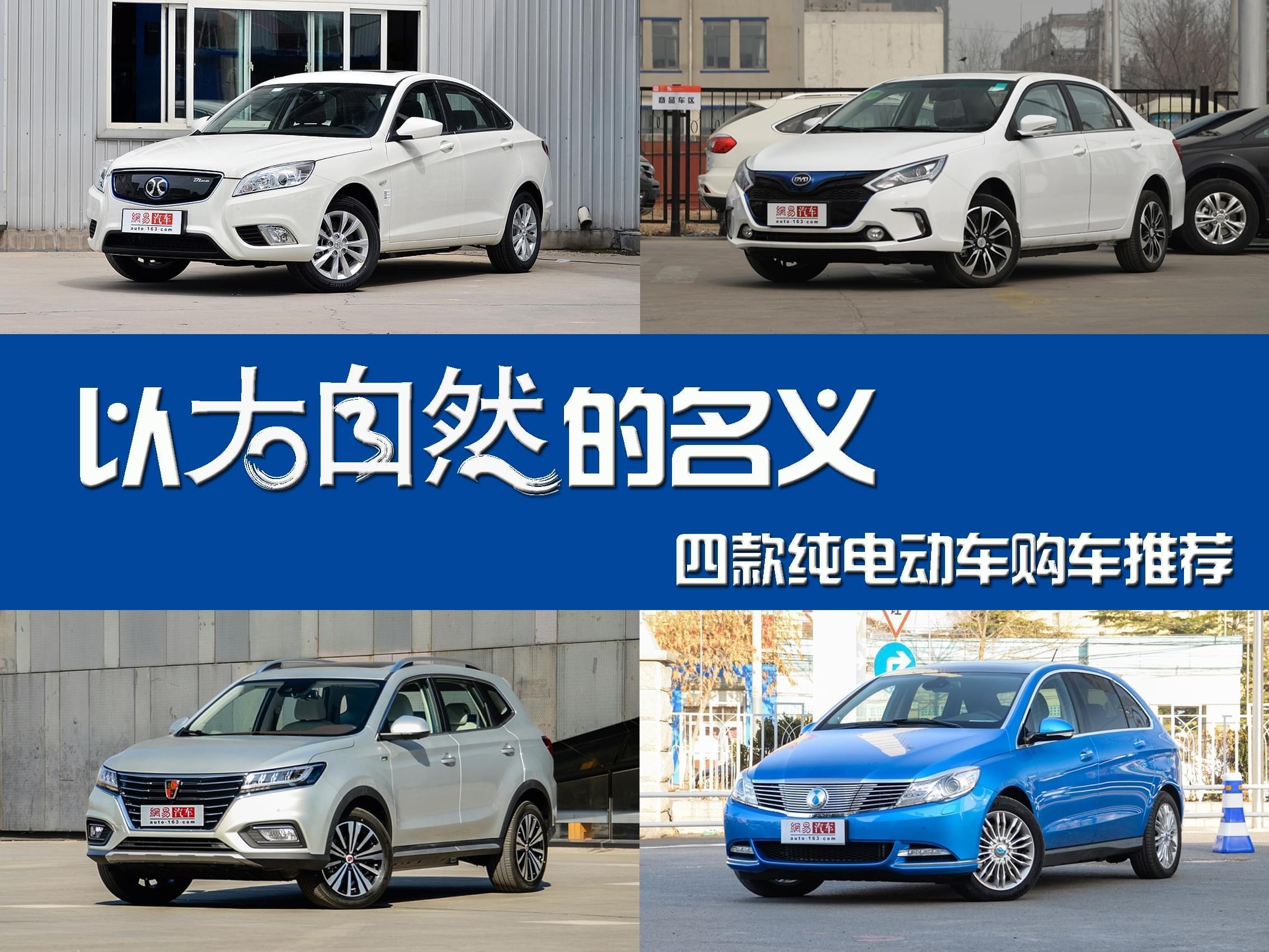 以大自然的名义 四款纯电动车购车推荐
