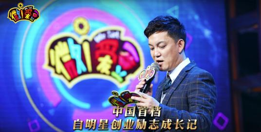 中国首档自明星综艺节目《微爱豆》首期录制