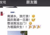 """假期朋友圈""""众生相"""":堵、祖国生日、美食成热词"""
