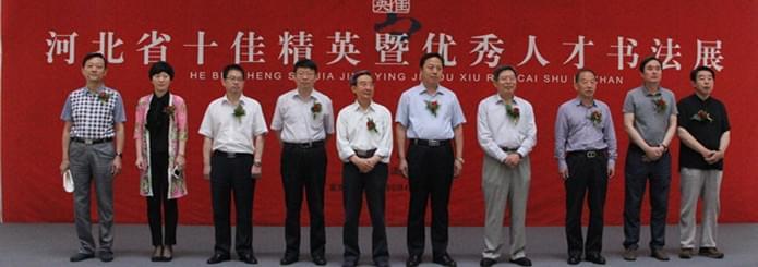 河北省十佳精英暨优秀人才书法展首站在石
