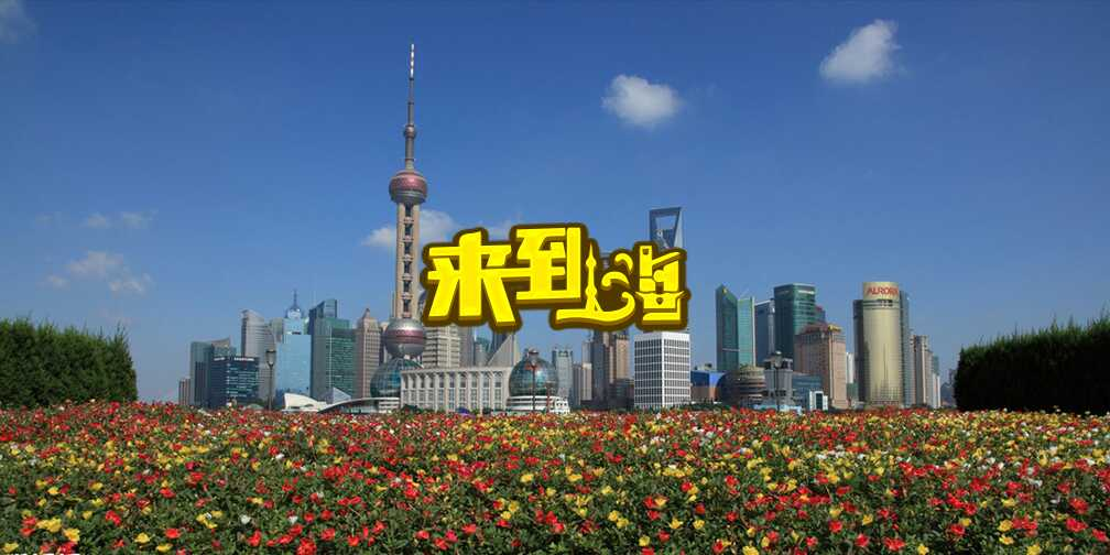 如何办理上海居住证积分?全流程解读