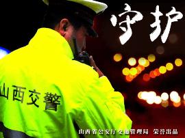 广播剧《守护》第06集