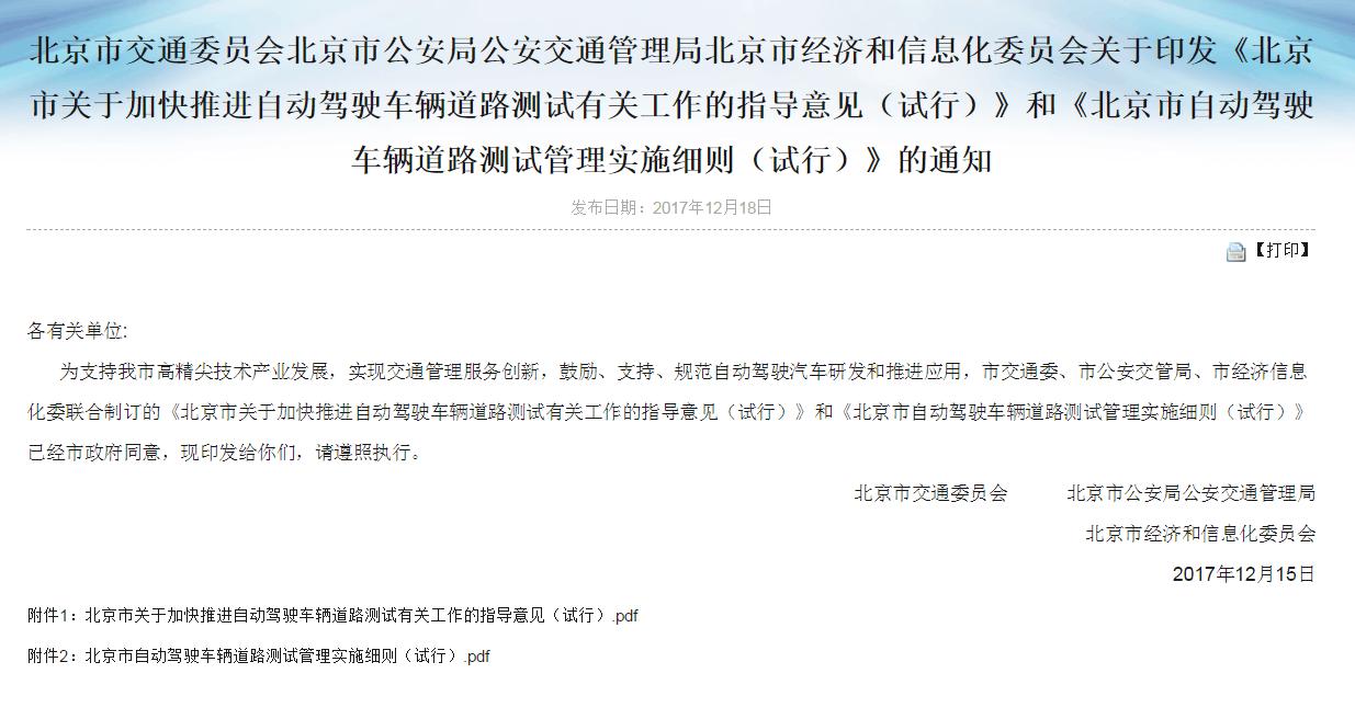 """北京出台自动驾驶测试新规 中国进入""""赶美""""时代"""