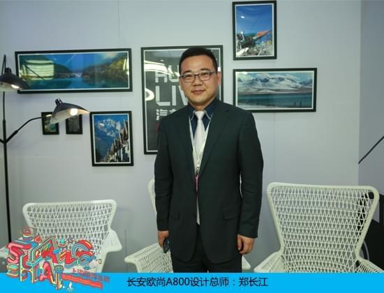 郑长江:欧尚A800由多地研发中心共同打造