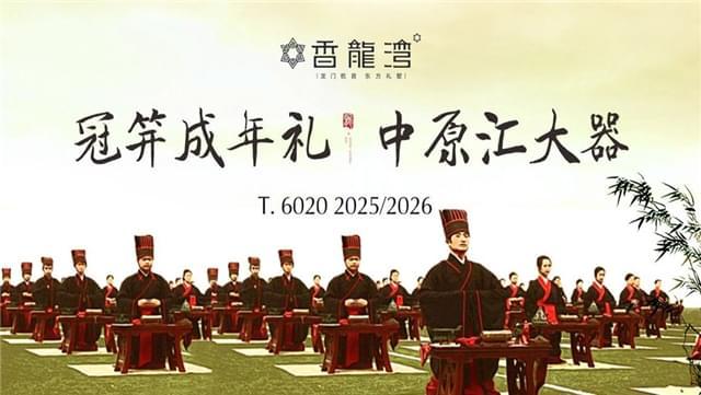 香龙湾——冠笄成年礼 中