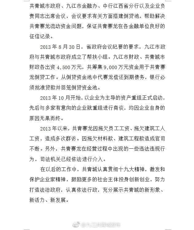 共青城官方:赛龙已停产四年 仅江西省内负债7.36亿