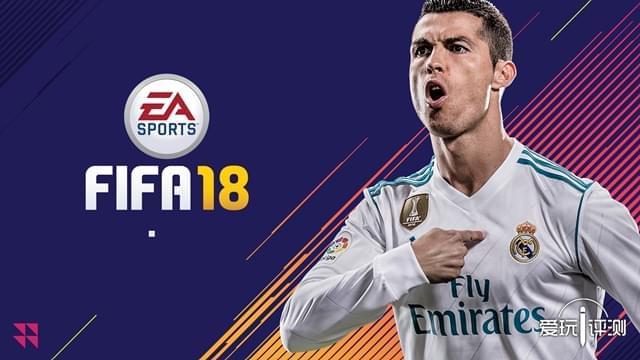 依旧是最好的足球年货 《FIFA 18》评测