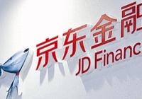京东金融与省级农信社首次战略结盟