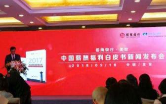薪福金融服务一体化  招商银行联合美世发布《中国薪酬