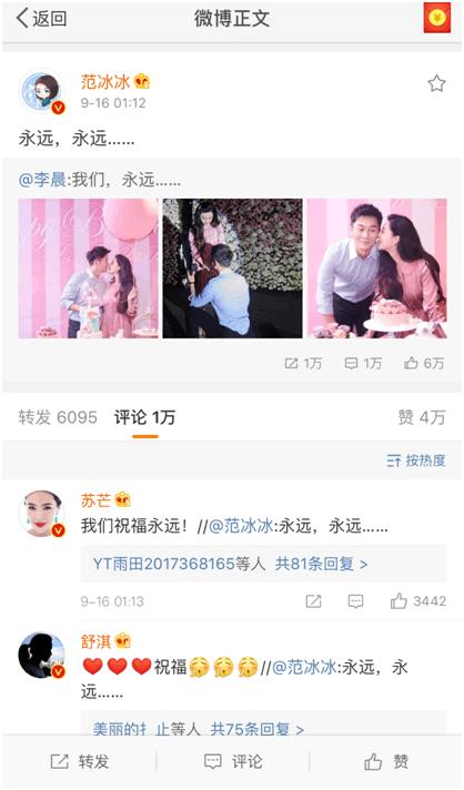 李晨求婚成功 张馨予:仍相信爱情但不相信男人
