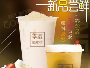本涩黑龙茶:精品四季春  品味四季茶香韵味