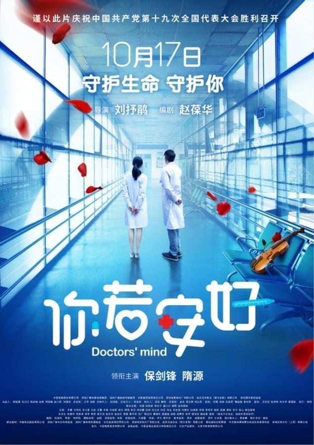 《你若安好》定档10月17日 曝先导海报