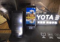 YOTA携YOTA3双面屏阅读手机进军中国市场 9月上