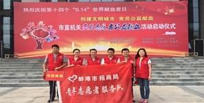 市直机关党员志愿者公益献血活动启动仪式