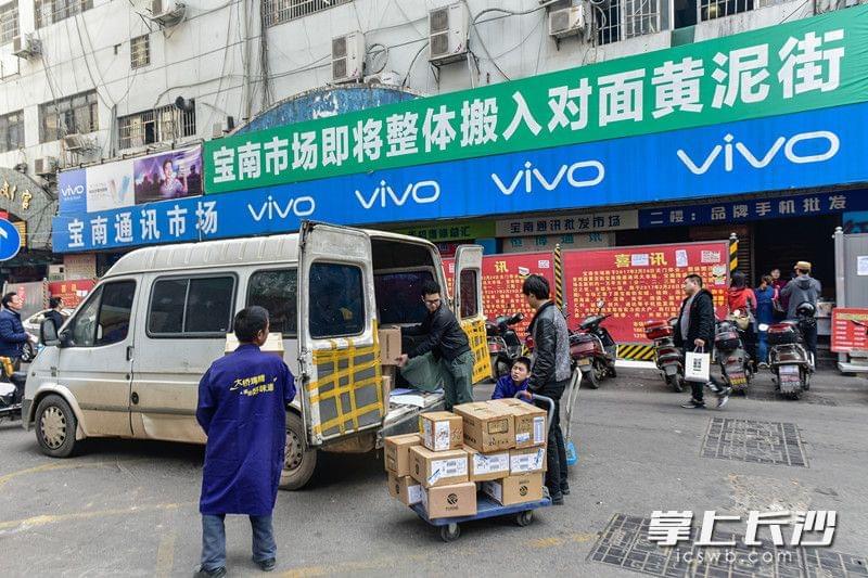 """长沙""""手机一条街""""搬迀 黄泥街新市场启用"""